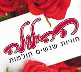 hahilula logo